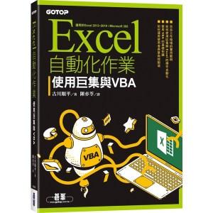 Excel自動化作業|使用巨集與VBA