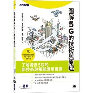 圖解5G的技術與原理
