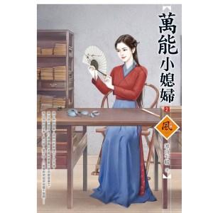 萬能小媳婦(2)