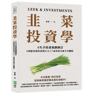 韭菜投資學:0失手投資規劃制訂╳8要點培養投資執行力╳7戒律保本絕不再翻船