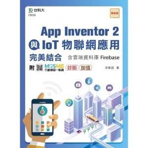App Inventor 2與IoT物聯網應用完美結合含雲端資料庫Firebase- 附MOSME行動學習一點通:診斷.加值