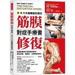 筋膜修復對症手療書:圖解六大筋膜變形模式,美國筋膜變形協會權威親授;慢性疼痛、運動員、物理治療師都適用!