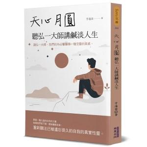 天心月圓:聽弘一大師講鹹淡人生