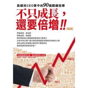 不只成長,還要倍增:高績效CEO掌中的90個關鍵指標(修訂版)