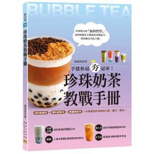 珍珠奶茶教戰手冊:手搖杯最夯冠軍!加料咀嚼系&爆料甜點系&漸層網美系,一本掌握加料茶飲的口感、層次、風味。