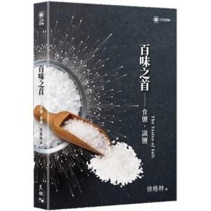 百味之首:食鹽‧識鹽