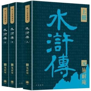 四大名著導讀本:水滸傳(共三冊)