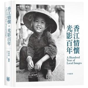 香江情懷‧光影百年