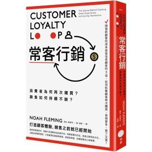 常客行銷:消費者為何再次購買?銷售如何持續不斷?