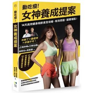 動吃瘦!女神養成提案:14天高效健身和飲食全攻略,有效燃脂、確實增肌!