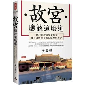 故宮應該這麼逛:一探北京故宮繁榮盛世,用不同角度全面玩味故宮歷史