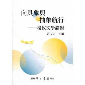 向具象與抽象航行:楊牧文學論輯