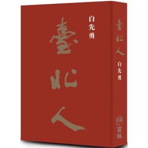 《臺北人》五十週年精裝紀念版