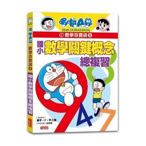 哆啦A夢數學百寶袋6:國小數學關鍵概念總複習