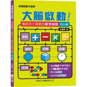 大腦啟動!聰明孩子喜歡的數學謎題(初小篇)