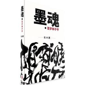 墨魂:百歲林子平(簡體書)