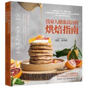 為家人健康設計的烘焙指南:戒斷動物奶、麩質、精製糖、豆類,給自體免疫失調、腸道不適、慢性發炎、純素Vegan飲食者的100+道原創美味甜點食譜