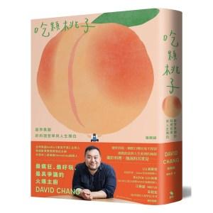 吃顆桃子:廚界異類的料理哲學與人生獨白