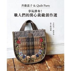 斉藤謠子&Quilt Party:享玩拼布!職人們的開心裁縫創作選