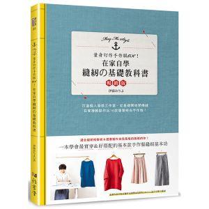 在家自學縫紉的基礎教科書(暢銷版)
