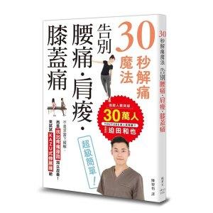 30秒解痛魔法:告別腰痛・肩痠・膝蓋痛