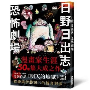 日野日出志 恐怖劇場:你也會死!