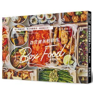 窈窕健美輕蔬食Box Food:滿足視覺享受,豐富味蕾需求。新便當選擇!蔬菜系餐盒