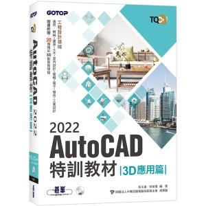 TQC+ AutoCAD 2022特訓教材-3D應用篇(隨書附贈20個精彩3D動態教學檔)