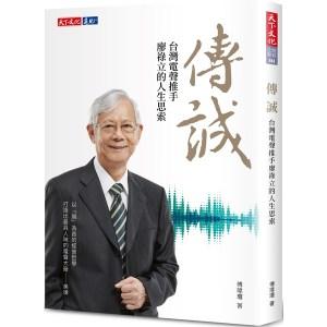 傳誠:台灣電聲推手廖祿立的人生思索