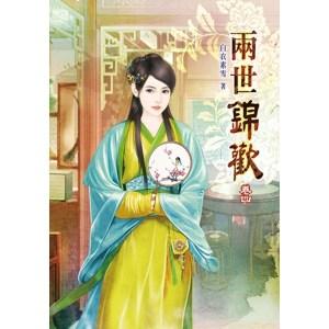兩世錦歡(四)