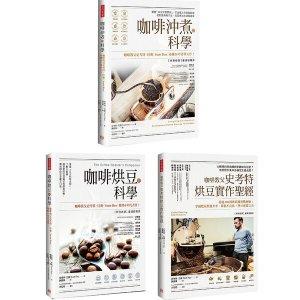 【全球咖啡教父權威著作套組】(共三冊):《咖啡沖煮的科學》+《咖啡烘豆的科學》+《咖啡教父史考特烘豆實作聖經》