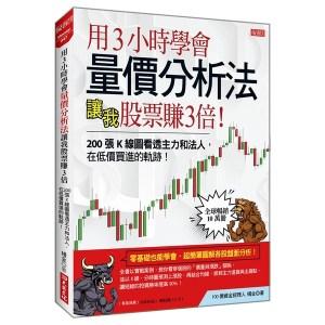 用3小時學會量價分析法 讓我股票賺3倍:200張K線圖看透主力和法人,在低價買進的軌跡!