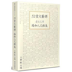 52堂文藝課:愛&文學 路加人文雅集