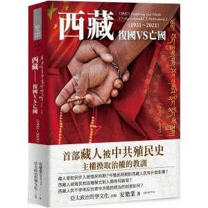 西藏:復國VS亡國