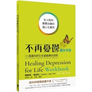 不再憂鬱操作手冊:12週邁向終生安適健康的旅程