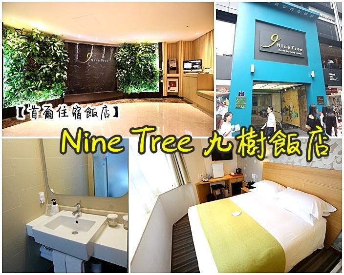 【首爾性價比高酒店】九樹飯店明洞,房間新穎乾淨,下樓就逛街