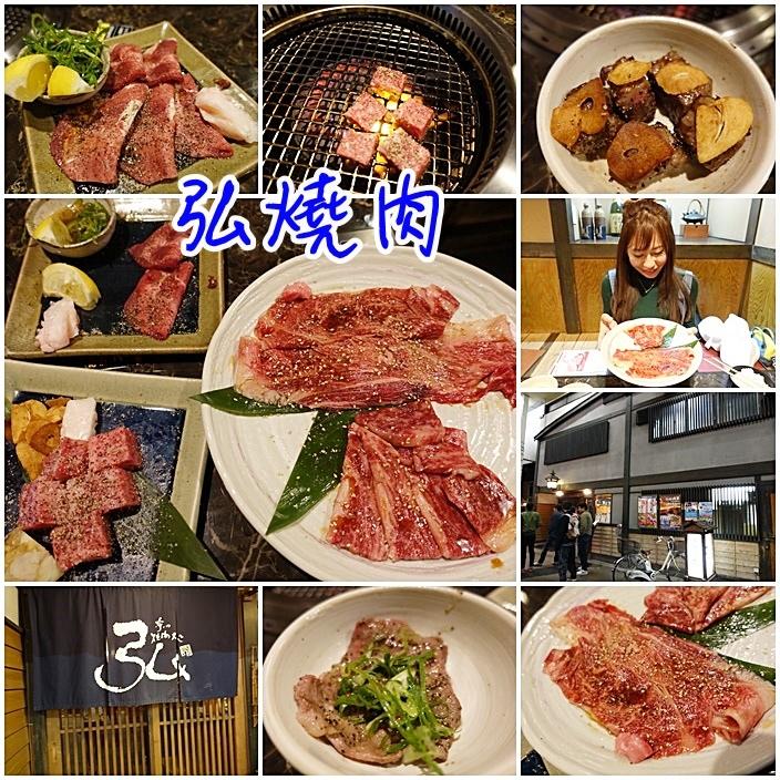 【京都燒肉推薦】弘(千本三條本店)京の焼肉処,CP值高和牛燒肉