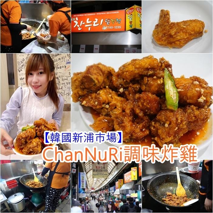 【韓國仁川美食】ChanNuRi調味炸雞,新浦市場炸雞,辣味超過癮