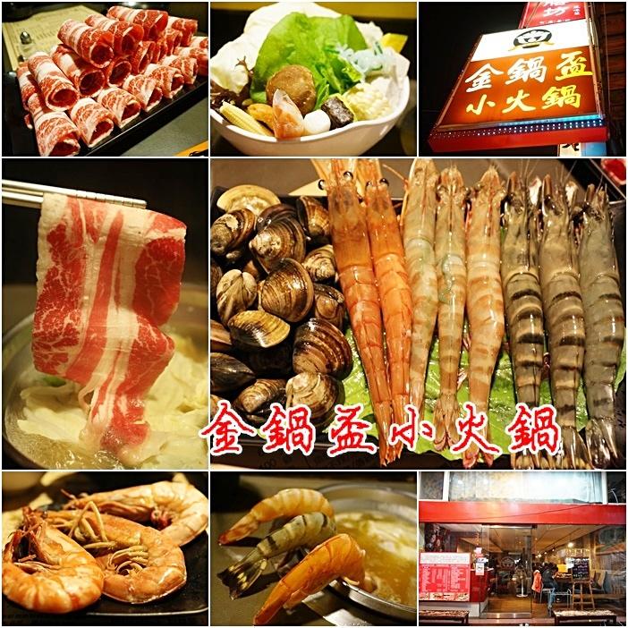 【行天宮站美食】金鍋盃小火鍋,超巨大草蝦!美味白甘蔗湯頭
