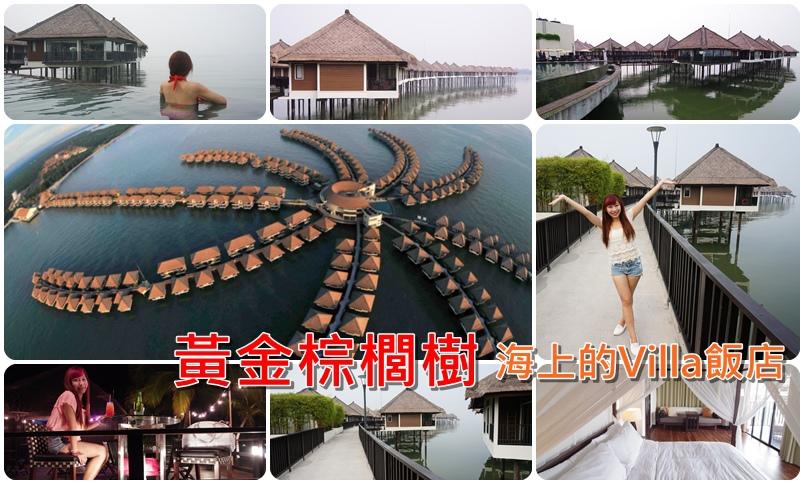 【馬來西亞住宿】黃金棕櫚樹海上渡假村,無邊際泳池villa超享受,推薦此生必住(15)