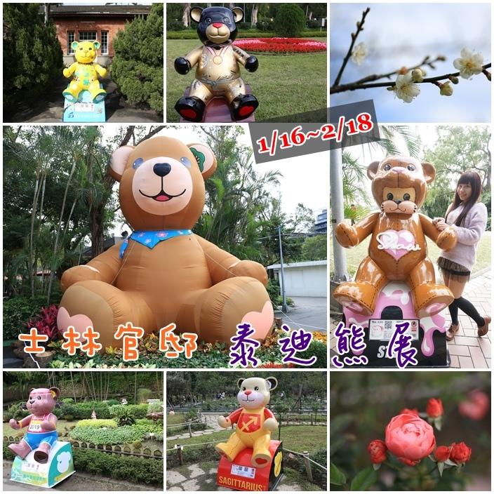 台北泰迪熊,士林官邸,士林官邸泰迪熊,士林泰迪熊,泰迪熊展 @小環妞 幸福足跡