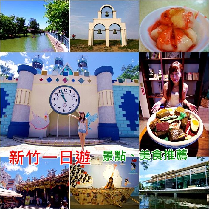【新竹旅遊景點@新竹美食】推薦行程規劃@必玩景點@必吃美食餐廳 @小環妞 幸福足跡