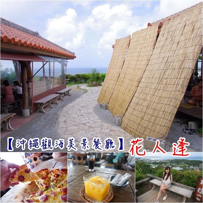 【沖繩景觀餐廳】花人逢,必吃美味PIZZA美食,得天獨厚的湛藍海景相伴【26】