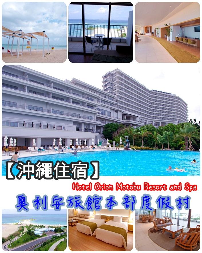 【沖繩北部住宿推薦】奧利安本部旅館渡假村Hotel Orion Motobu Resort and Spa,5星級飯店,近美麗海水族館【24】