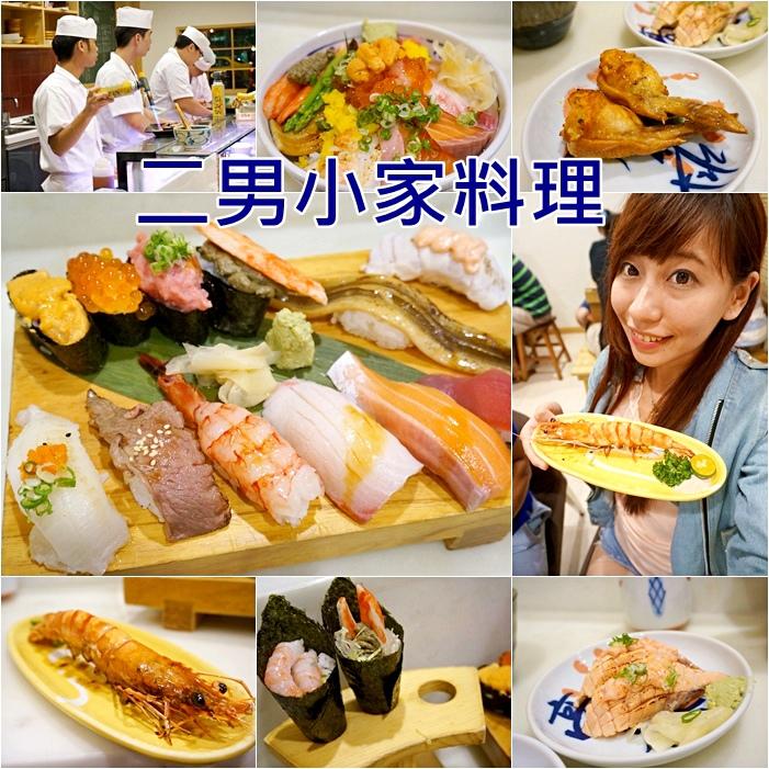 中和日本料理,中和環球附近美食,中和生魚片,中和美食推薦,二男 中和,二男料理,二男日本料理,二男的店,二男菜單 @小環妞 幸福足跡