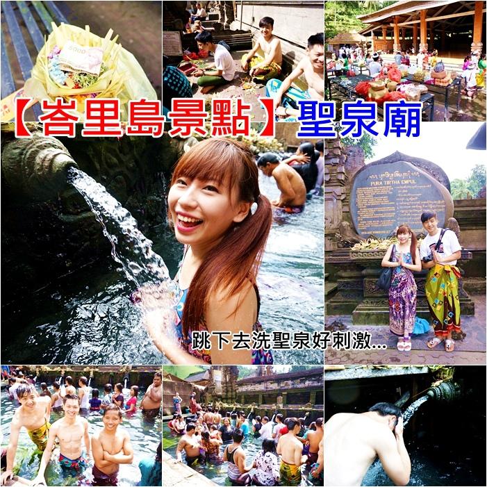 【峇里島必去景點(27)】聖泉廟Pura Tirta Empul,跳下去洗聖泉,超好玩的景點好冰涼!