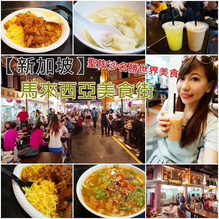 【新加坡美食(22)】馬來西亞美食街,聖陶沙名勝世界美食一網打盡!