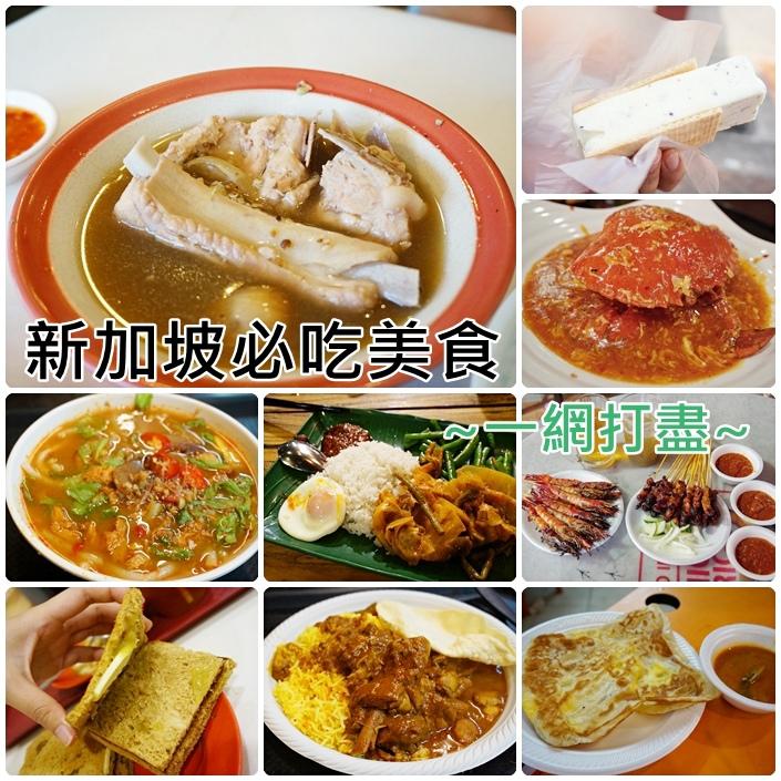 新加坡好吃,新加坡小吃,新加坡必吃,新加坡美食,新加坡自由行,新加坡行程規劃,新加波旅遊 @小環妞 幸福足跡