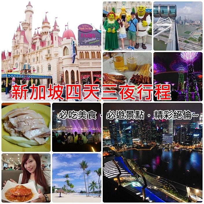 新加坡套票,新加坡必吃,新加坡必買,新加坡旅遊,新加坡景點,新加坡美食,新加坡自助,新加坡自由行,新加坡行前準備,新加坡行程 @小環妞 幸福足跡