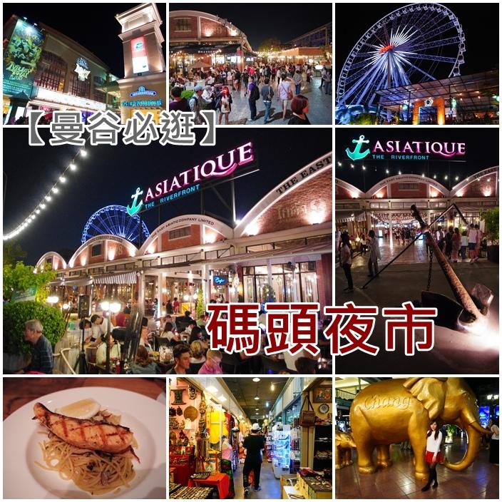 曼谷 夜市,曼谷 摩天輪,曼谷 碼頭夜市,曼谷必逛,曼谷自由行 @小環妞 幸福足跡
